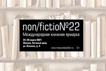 Программа «Эксмо» на Non Fiction-2021