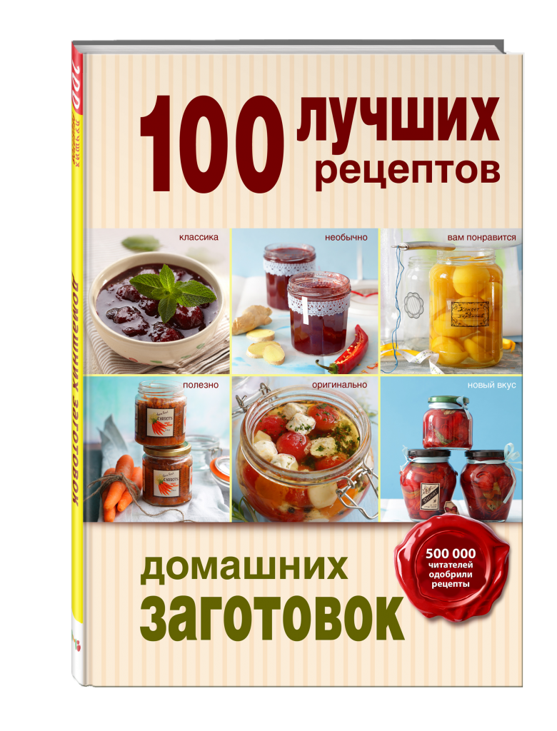 100 ЛР домашних заготовок.png
