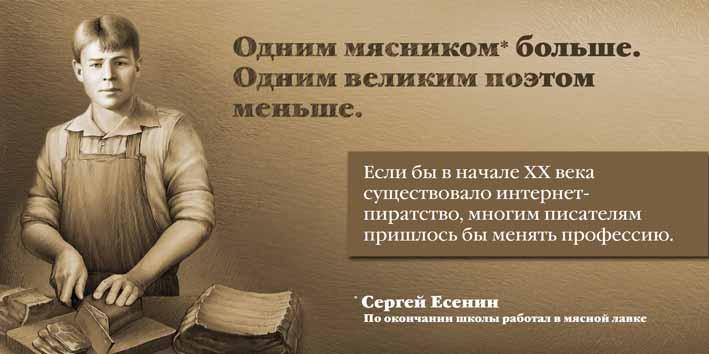 ESENIN_6x3.jpg