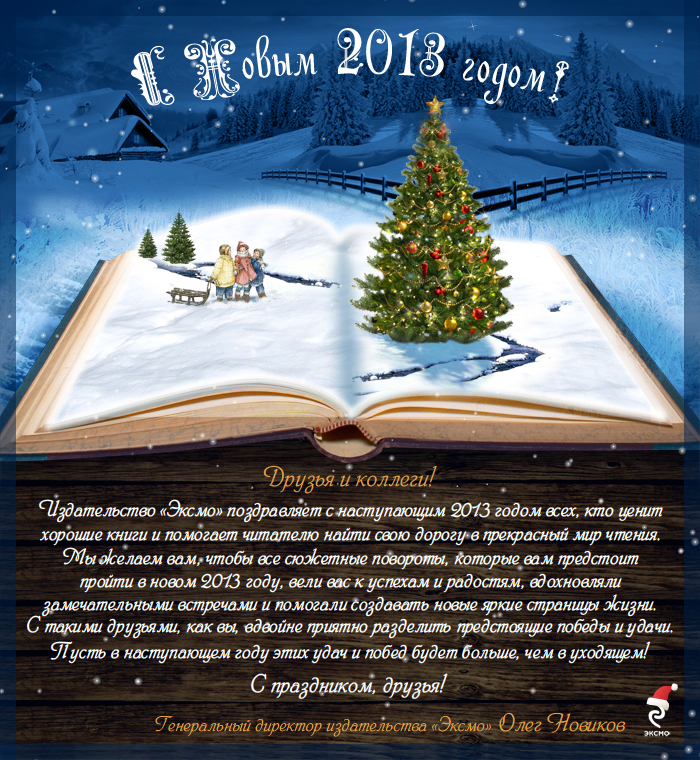 Новогодние открытки с книжками, для