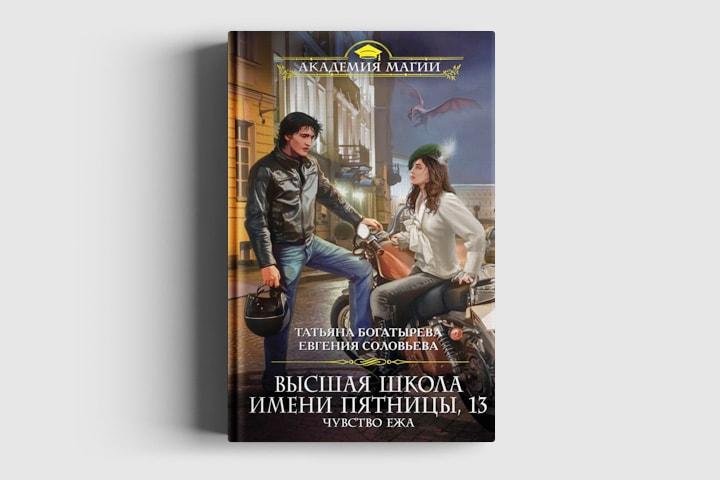 Книгу про попаданцев в другие миры